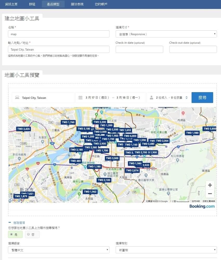 Booking.com 行銷工具