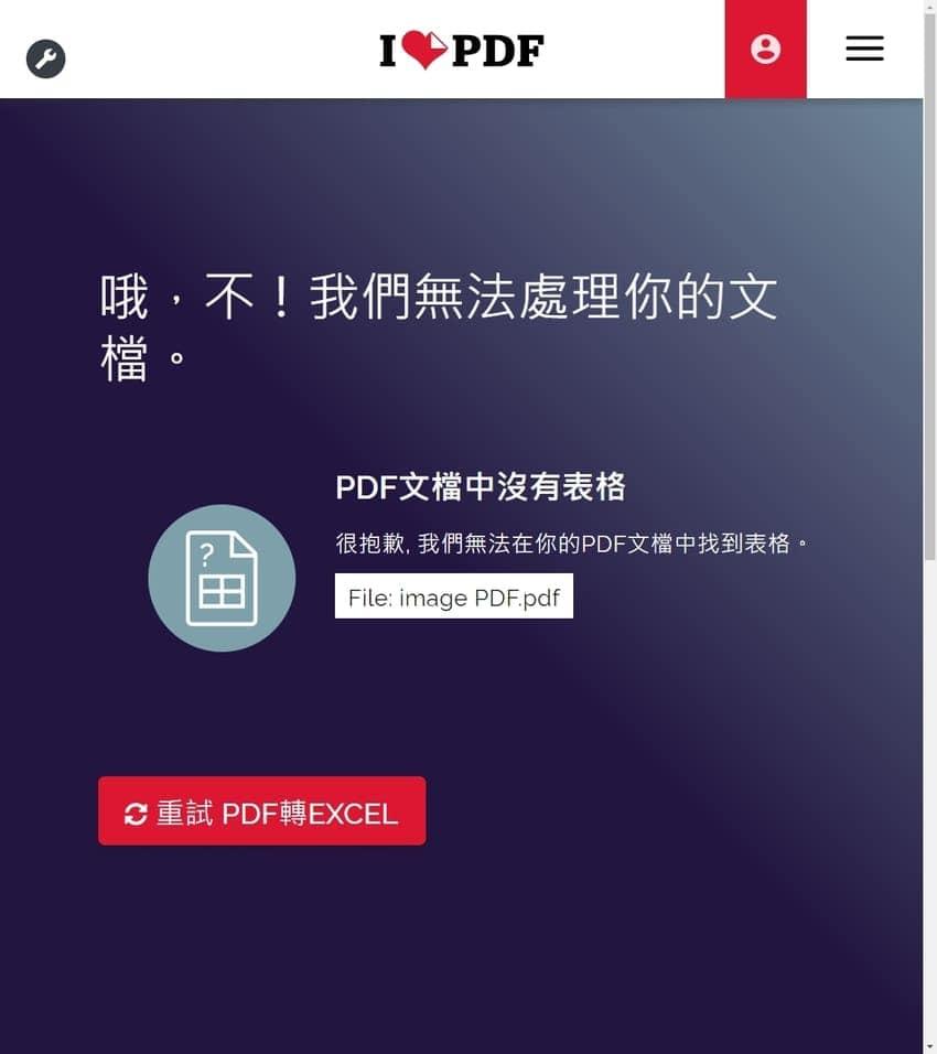 PDF 轉檔失敗訊息