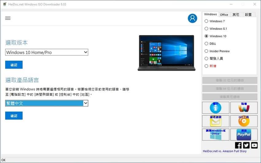 windows-downloader-screen2