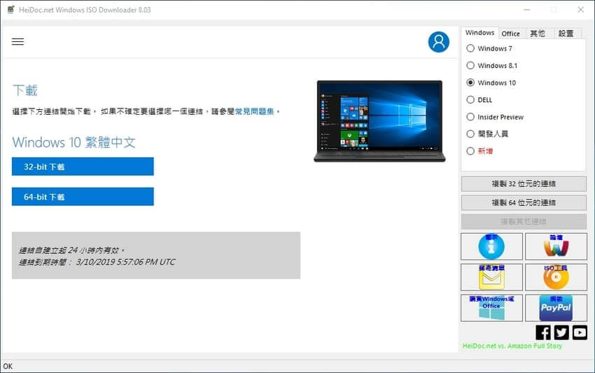 windows-downloader-screen3