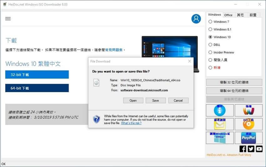 windows-downloader-screen4
