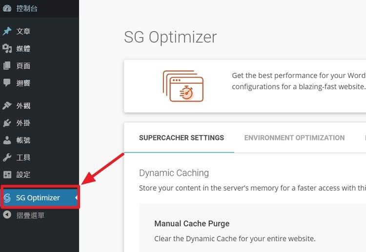 SG Optimizer