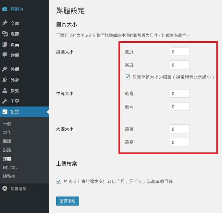 【圖片優化】4 個步驟完成 WordPress 網站圖片最佳化