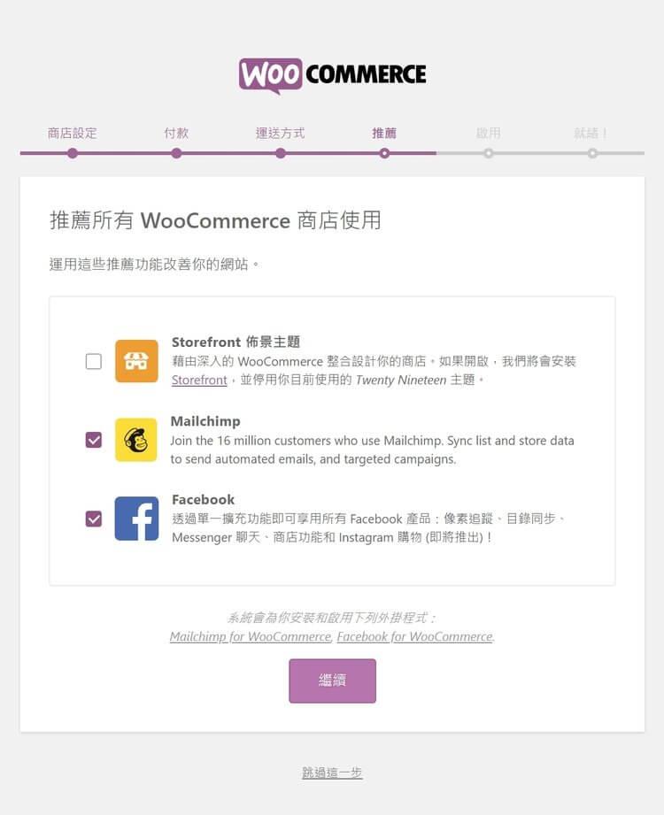 WordPress 電子商務教學懶人包(WooCommerce 購物車+金流教學)