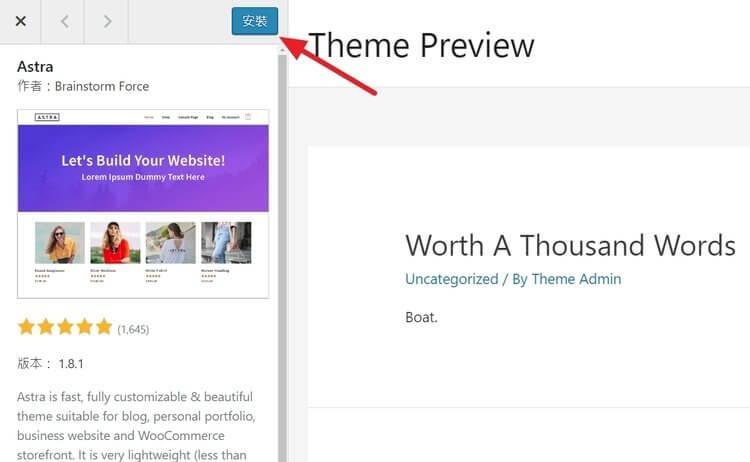 Astra 是以「快速」、「輕量」而聞名的 WordPress 佈景主題