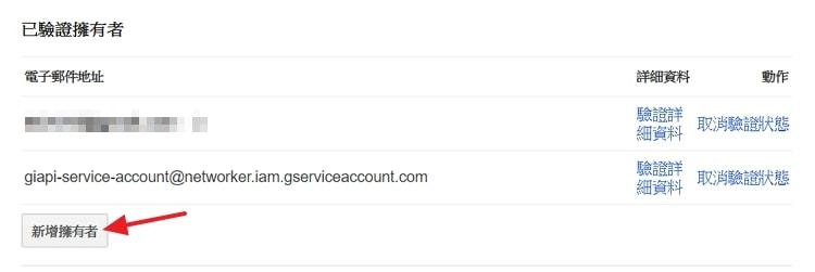 【Rank Math SEO】如何讓 Google 立即抓取你的 WordPress 網站?