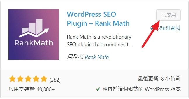 【Rank Math】比 Yoast SEO 還要好的 #1 WordPress SEO 外掛(安裝和設定教學)