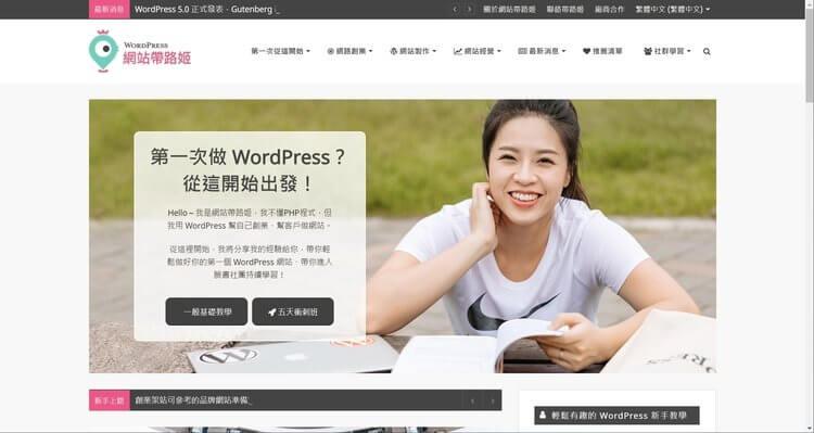 架設 WordPress 網站是很快樂的一件事