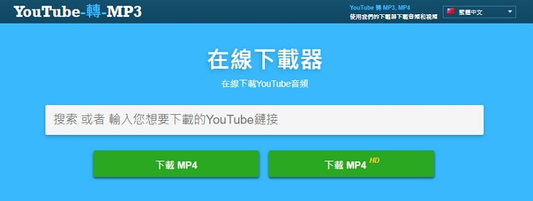 YouTube-轉-MP3 - 最受歡迎的 YouTube轉MP3 轉換器