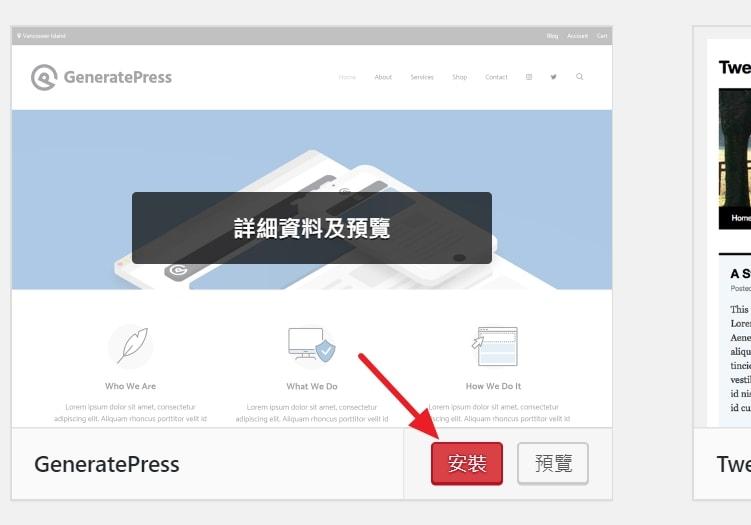 如何挑選 WordPress 主題?20 個精選佈景主題推薦(2019 更新)