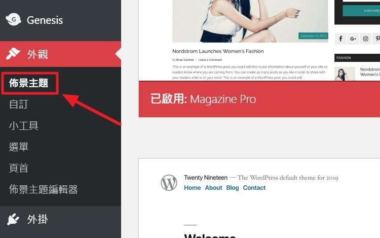 如何挑選 WordPress 主題?20 個精選佈景主題推薦(2020 更新)