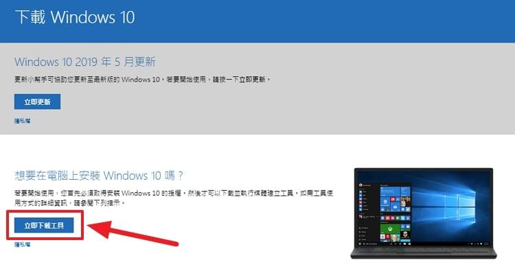 【Win10 重灌必備】Windows 10 下載和製作 USB 安裝隨身碟一步完成