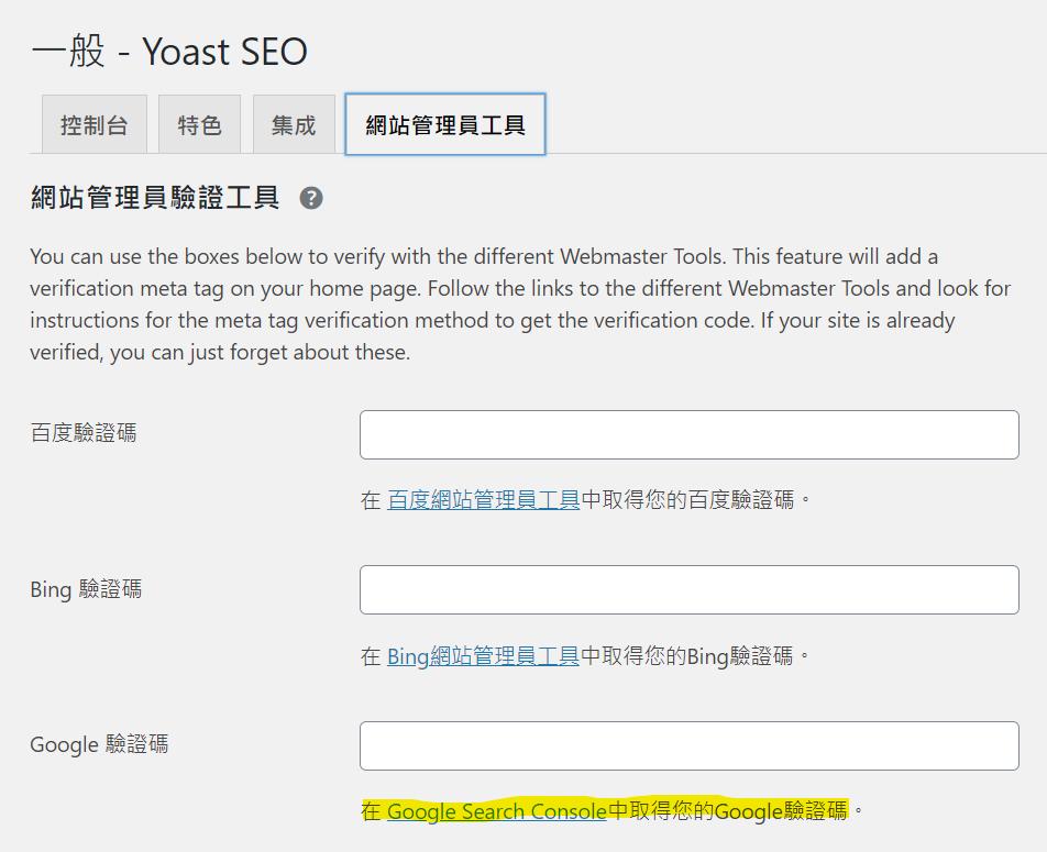 GSC 驗證 Yoast