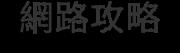 networker_logo_2020 BK 350x100